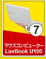 7 �}�E�X�R���s���[�^�[ LuvBook U100