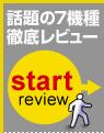 �b���7�@��O�ꃌ�r���[�@START review