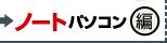 ノートパソコン編