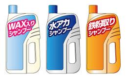 「ウォッシャー液」の種類と選び方
