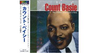 カウント・ベイシー - 不況を乗り越えジャズ界へ舞い戻った、不屈のピアニスト