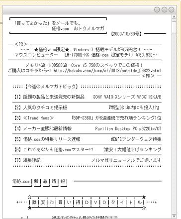 価格.com - 豪華賞品が当たる!! ...