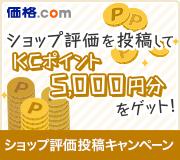 ☆今なら5,000円分の商品券が抽選で当たるキャンペーン開催中です!