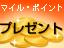 【食べログ】口コミ投稿・レストランの新規登録で、マイル・ポイントをゲット!