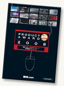 プロダクトアワード2008のダイジェスト版小冊子
