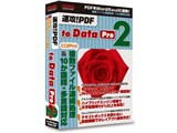 ���U!PDF to Data 2 Pro