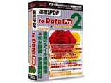���U!PDF to Data 2 Pro & from Paper 2 Pro