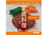 Mixa Image Library Vol.265 家庭料理
