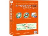 メールリカバリ PRO for Outlook Express