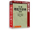 LogoVista電子辞典 岩波理化学辞典第5版