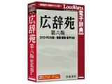 LogoVista電子辞典 広辞苑 第六版 DVD-ROM版−動画・画像・音声付き