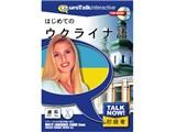 Talk Now はじめてのウクライナ語