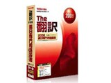The翻訳 2008 英日専門用語辞書