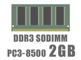 �m�[�u�����h SODIMM DDR3 PC3-8500 2GB
