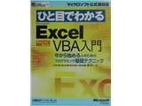ひと目でわかるMicrosoft Excel VBA入門—今から始める人のためのプログラミング基礎テクニック