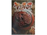 アルゴスの戦士 オフィシャルコンプリートブック