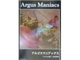 アルゴス マニアックス—アルゴスの戦士設定資料集