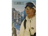 百歳、山スキーと山岳写真に生きる