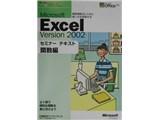 Microsoft Excel Version2002セミナーテキスト 関数編