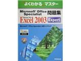 よくわかるマスター Microsoft Office Specialist問題集 Microsoft Office Excel 2003 Expert