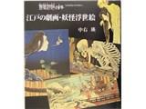 魑魅魍魎の世界—江戸の劇画・妖怪浮世絵