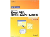 ひと目でわかるMicrosoft Excel VBAコントロール&フォーム活用術—2003/2002/2000対応