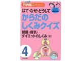 解剖博士・竹内修二先生のはて・なぜ・どうしてからだのしくみクイズ〈第4巻〉健康・病気・ダイエットのしくみ編—免疫・予防・睡眠・食事