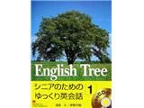 English Tree〈1〉—シニアのためのゆっくり英会話1