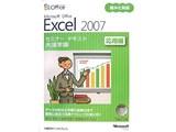 Microsoft Office Excel 2007セミナーテキスト 応用編