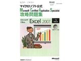 セミナーテキストマイクロソフト公式 Microsoft Certified Application Specialist攻略問題集 Microsoft Office Excel 2...