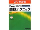 よくわかるMicrosoft Office Excel 2007ビジネス活用編関数テクニック