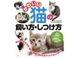 かわいい猫の飼い方・しつけ方—家の中でも大丈夫!楽しく快適に暮らせるアイデアがいっぱい!