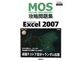 Microsoft Office Specialist攻略問題集 Microsoft Office Excel 2007