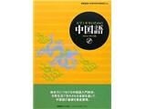大学1年生のための中国語