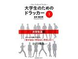 大学生のためのドラッカー〈1〉大学生活編