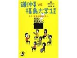 鎌仲監督vs福島大学1年生—3.11を学ぶ若者たちへ
