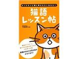 猫語レッスン帖—もっともっと猫に愛されたいあなたへ
