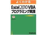 よくわかる Microsoft Excel 2010 VBAプログラミング実践