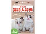 決定版 猫語大辞典—猫の本当の気持ちがこの1冊でよくわかる!