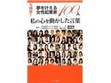 私の心を動かした言葉—九州発!夢を叶える女性起業家100人