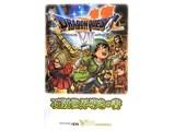 ドラゴンクエスト7—エデンの戦士たち 石版世界導きの書