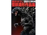 GODZILLA DREAM evolution—酒井ゆうじ怪獣造形作品集