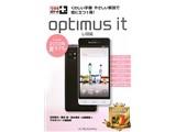 Optimus it L‐05E—docomo2013年夏モデル