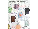 ほぼ日手帳公式ガイドブック2014—ことしのわたしは、たのしい。