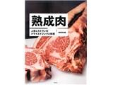 熟成肉—人気レストランのドライエイジングと料理