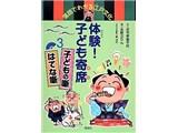 落語でわかる江戸文化 体験!子ども寄席〈3〉子どもの噺・はてな噺