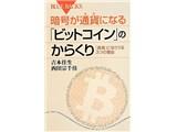 暗号が通貨(カネ)になる「ビットコイン」のからくり—「良貨」になりうる3つの理由