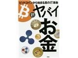 ヤバイお金—ビットコインから始まる真のIT革命