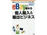 eBayで極める個人輸入&輸出ビジネス—海外ネットオークションでトクする!稼ぐ!