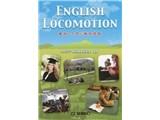 参加して学ぶ総合英語—English Locomotion